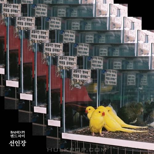 Band PI – 선인장 – EP