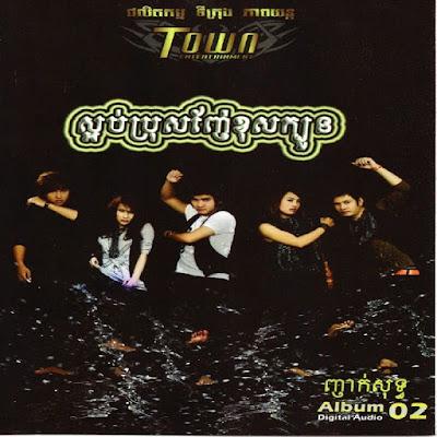 Town CD Vol 02