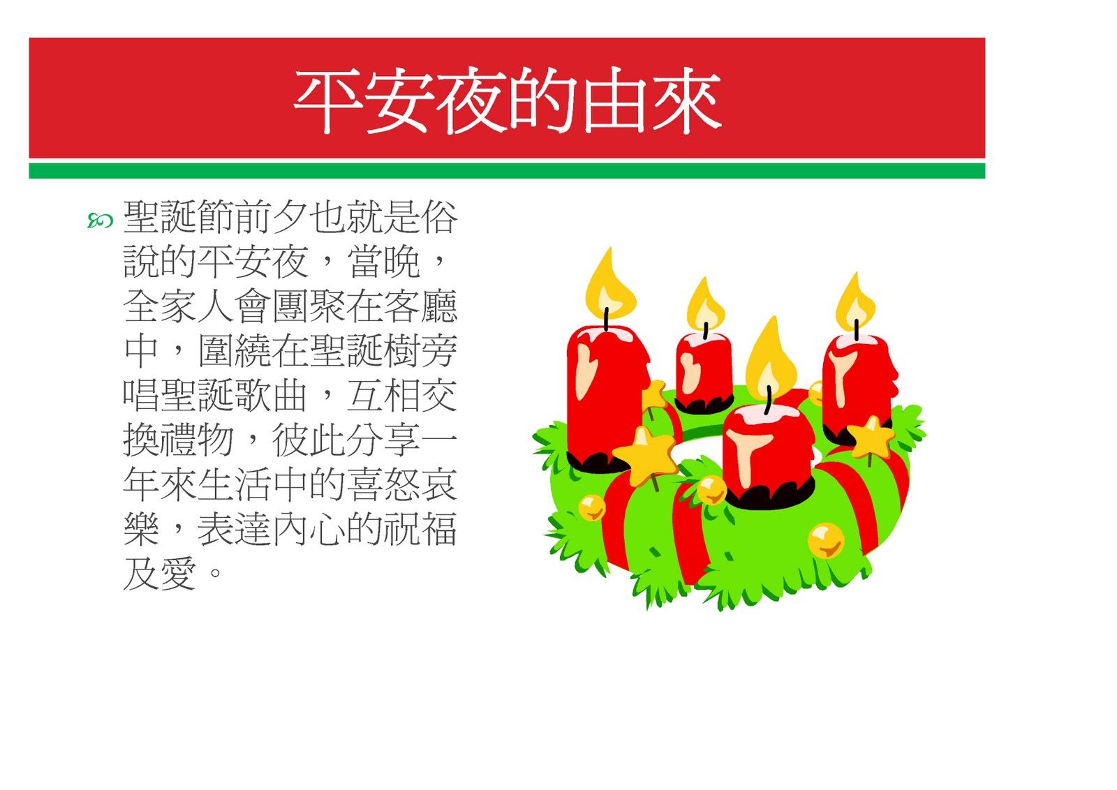 辦公室應用軟體學習網誌: EX09: 聖誕節-PowerPoint簡報基礎製作
