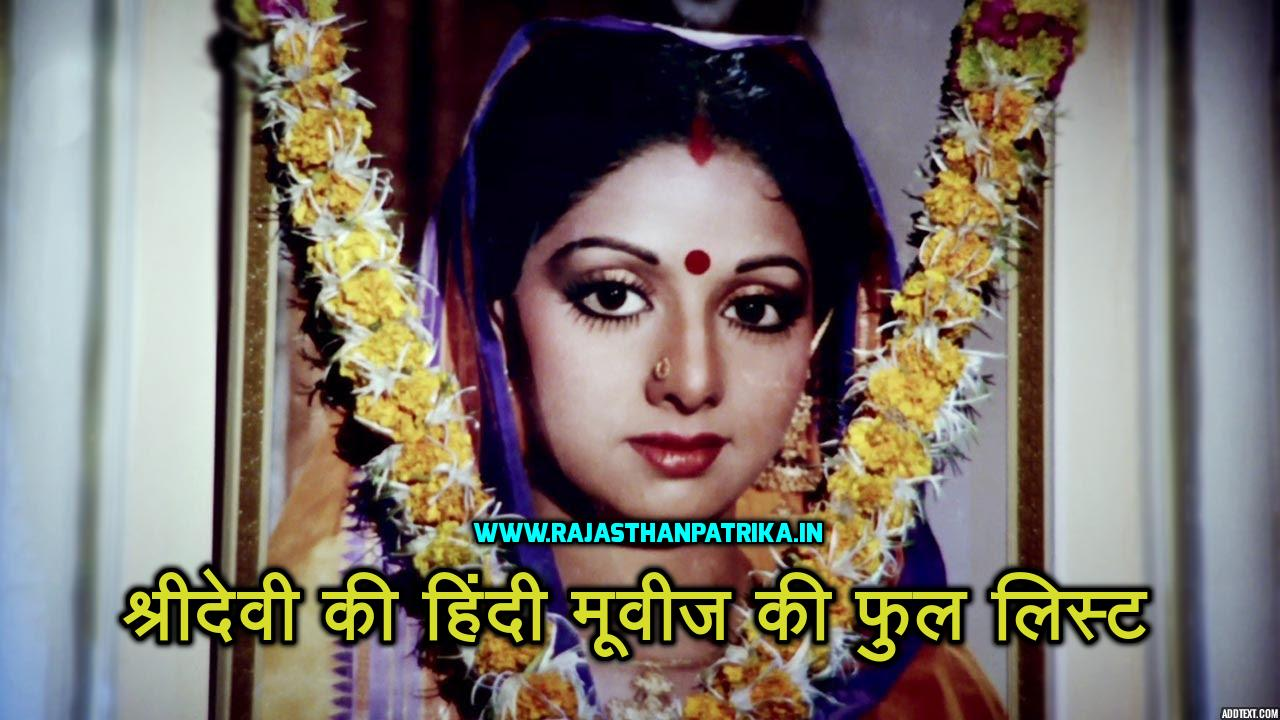 Sridevi Movies Full List Hindi