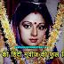 Sridevi Movies Full List Hindi - श्रीदेवी की हिंदी मूवीज की फुल लिस्ट