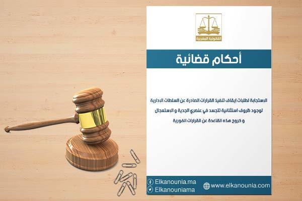 الإستجابة لطلبات إيقاف تنفيذ القرارات الصادرة عن السلطات الإدارية لوجود ظروف استثنائية PDF
