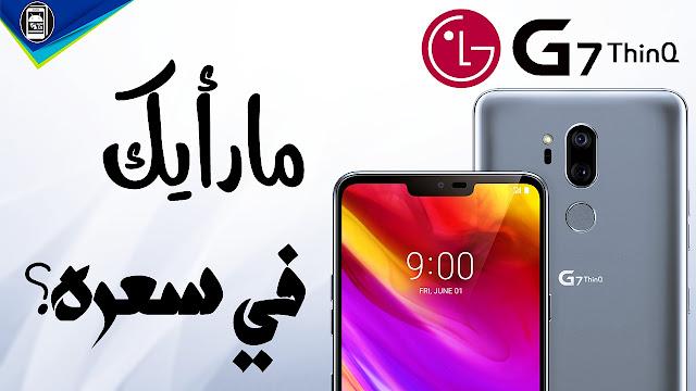 سـعر ومواصفات هاتف LG G7 ThinQ