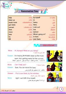 حمل مذكره شرح اللغه الانجليزية للصف السادس الابتدائي الترم الثاني لمستر سعيد الحيت .