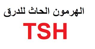 تحليل TSH (الهرمون المحفز للغدة الدرقية)