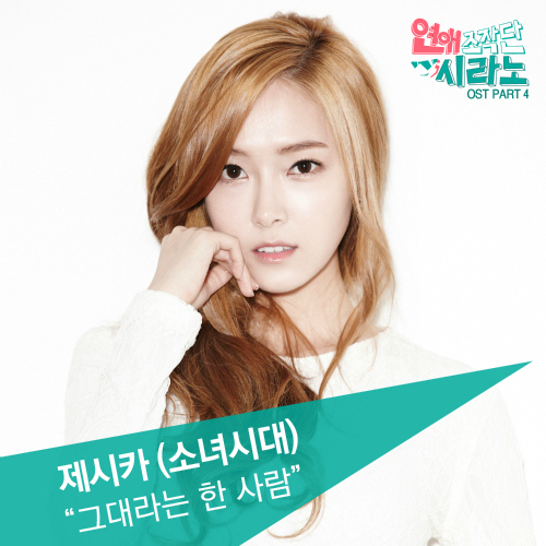 Dating agency cyrano ost jessica - the one like you