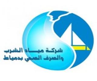 شركة مياة الشرب والصرف الصحى بدمياط إعلان وظائف رقم 1 لسنة 2016
