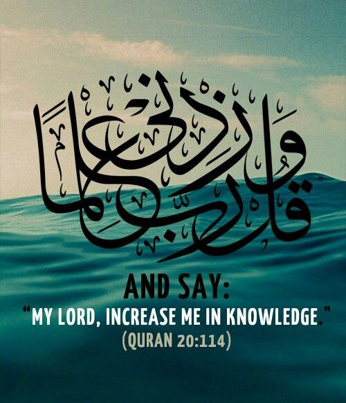 And Say: My Lord, Increase me in knowledge - Quotes