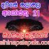 Lagna Palapala Ada Dawase  | ලග්න පලාපල | Sathiye Lagna Palapala 2020 | 2020-08-21
