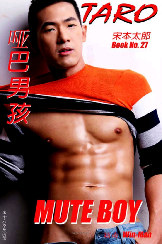 Taro 26 + Book 27 – Mute Boy [PHOTO+CLIP]