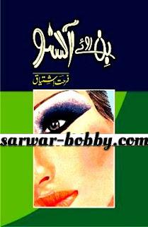Bin Roye Aansoo by Farhat Ishtiaq Urdu Novel