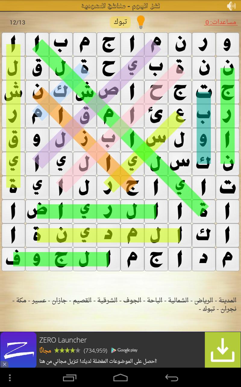 كلمة السر حل لغز اليوم لعبة كلمة السر مناطق بالسعودية