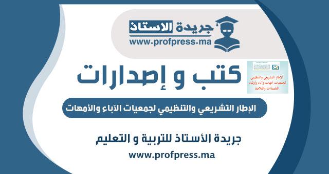 الإطار التشريعي والتنظيمي لجمعيات الآباء والأمهات