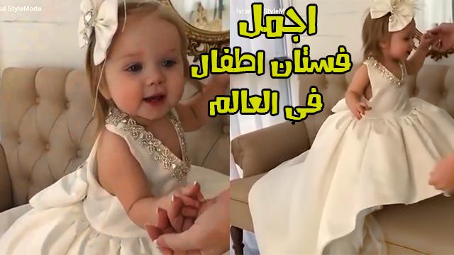 فستان اطفال سهرة 2017-2018