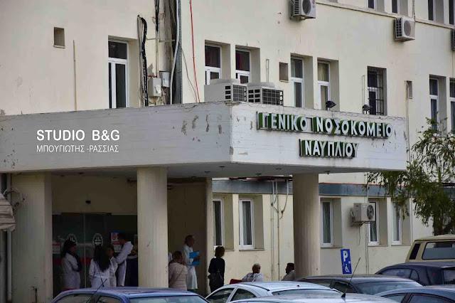 Σε συμμετοχή στην διαμαρτυρία για το Νοσοκομείο καλεί τα μέλη του ο Εμπορικός Σύλλογος Ναυπλίου