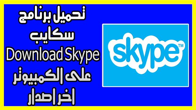 تحميل برنامج سكاى بى Download Skype 2018 على الكمبيوتر اخر اصدار
