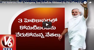 PM Narendra Modi Telangana Tour Schedule  Released By PM Office