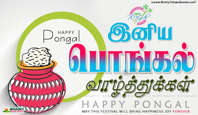 tamil festival Greetings for free, tamil ponkal Valthukkal greetings in Tamil font