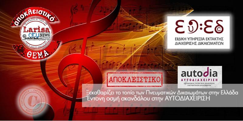 ΑΠΟΚΛΕΙΣΤΙΚΟ: Ξεκαθαρίζει το τοπίο των Πνευματικών Δικαιωμάτων στην Ελλάδα - Έντονη οσμή σκανδάλου στην ΑΥΤΟΔΙΑΧΕΙΡΙΣΗ