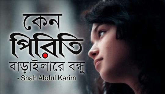 Keno Piriti Baraila Re Bondhu by Shah Abdul Karim Folk Song Habib Wahid