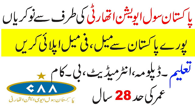 New Jobs in Pakistan Civil Aviation Authority 2019 Free Online Apply
