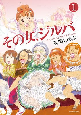 [Manga] その女、ジルバ 第01巻 [Sono Onna Jiruba Vol 01] Raw Download