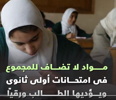 مواد لا تضاف للمجموع بامتحانات أولى ثانوى ويؤديها الطالب ورقيا 2019 تعرف عليها