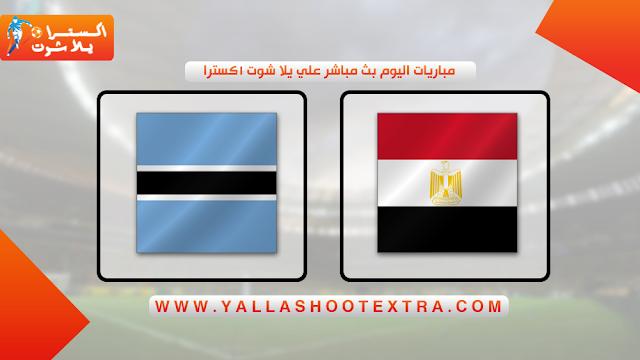 مباراة مصر و بوتسوانا 14-10-2019