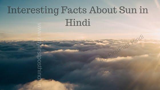 Interesting-Facts-About-Sun-Hindi