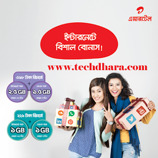 Airtel 100% bonus offer