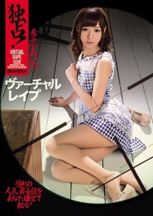 Exclusive!Virtual Rape Of Aino Love [IPZ-433 Aino Kishi]