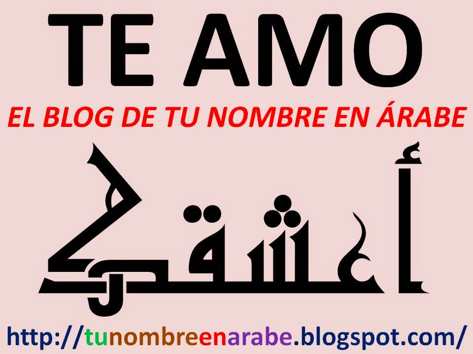 te amo en letras arabes