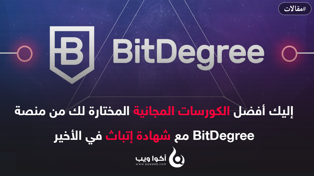 إليك أفضل الكورسات المختارة لك من منصة BitDegree مع شهادة إتباث في الأخير عليك الإستفادة منها هذا الشهر ( نوفمبر )