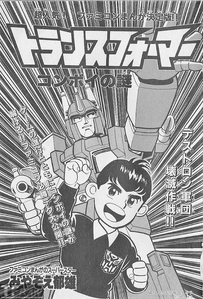 Famicom How to Manga: Transformers Mystery of Convoy Manga