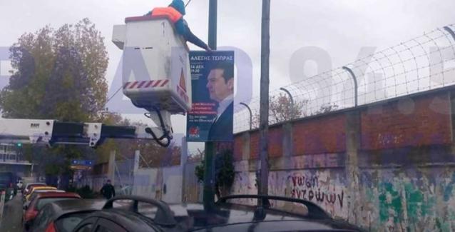 Θεσσαλονίκη: Κατέβασαν όλες τις παράνομες αφίσες για την αυριανή ομιλία του Τσίπρα