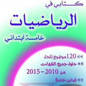 كتابي في اللغة العربية للسنة الخامسة ابتدائي الجيل الثاني PDF
