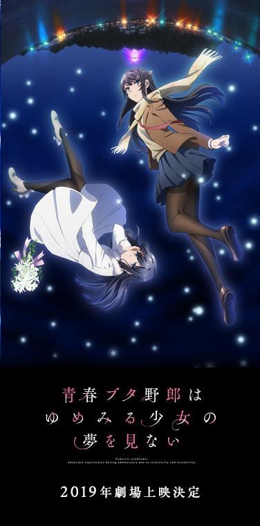 Película de Seishun Buta Yaro wa Bunny Girl-senpai no Yume wo Minai: Nuevo tráiler