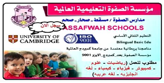 """لكبرى مدارس سلطنة عمان معلمين ومعلمات لجميع التخصصات """" التسجيل على الانترنت """""""