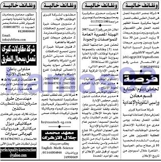 وظائف جريدة الاهرام الجمعة 20-01-2017