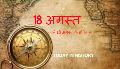 18 August Aaj Ka Itihas