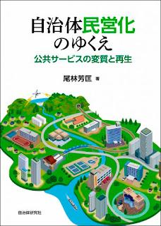 自治体民営化のゆくえ 公共サービスの変質と再生