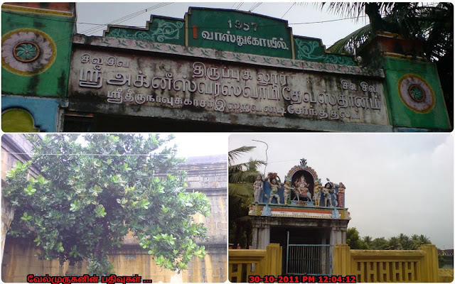 Thirupugalur Temple For Vastu Poojas