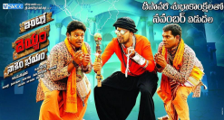 Intlo Deyyam Nakem Bhayam (2016) Telugu Movie DVDScr 350MB