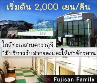 FUJISAN FAMILY