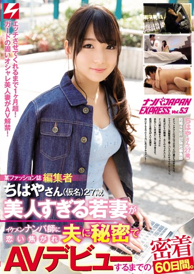 NNPJ-242 A Fashion Magazine Editor Chihaya (pseudonym) 27 Years Old A Young Woman Who Is Too Beautiful Fell In Love With A Good-looking Little Guy, And Her Husband Secretly Made An AV Debut For 60 Days.Nampa Japan EX