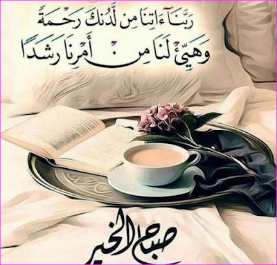 صباح الخير , صباح الخير للاصدقاء