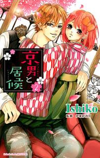 京男と居候 第01-02巻