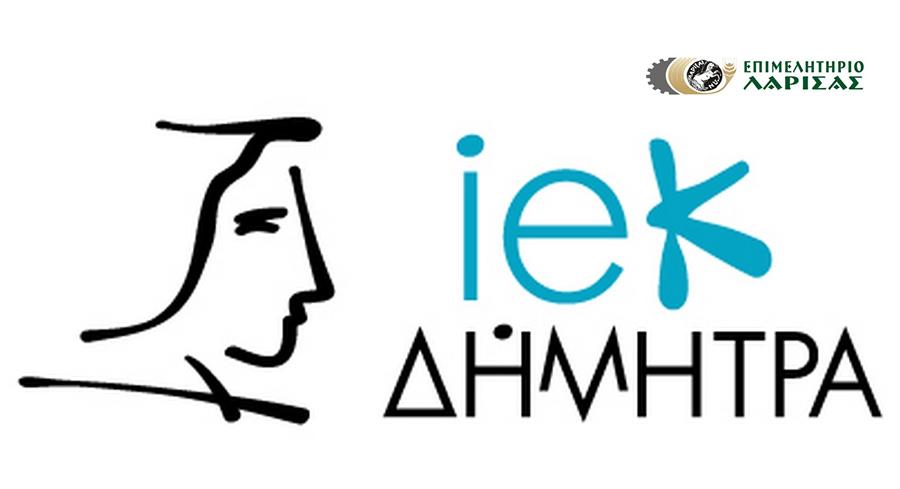Τρεις υποτροφίες από το ΙΕΚ Δήμητρα για παιδιά μελών του Επιμελητηρίου Λάρισας
