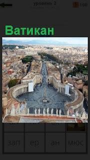 Вид сверху на центральную часть города Ватикан с площадью и архитектурным ансамблем