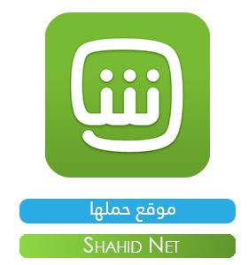 تحميل تطبيق شاهد نت عربي Download Shahid Net 2018 لمشاهدة المسلسلات اونلاين